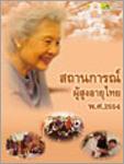 สถานการณ์ผู้สูงอายุไทย ปี พ.ศ. 2554