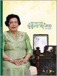 สถานการณ์ผู้สูงอายุไทย ปี พ.ศ. 2552
