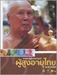 สถานการณ์ผู้สูงอายุไทย ปี พ.ศ. 2550
