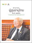 สถานการณ์ผู้สูงอายุไทย ปี พ.ศ. 2556