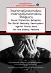 รายงานวิจัยเรื่องโครงข่ายการคุ้มครองทางสังคม : การสร้างภูมิคุ้มกันภัยทางสังคมให้แก่ผู้สูงอายุ